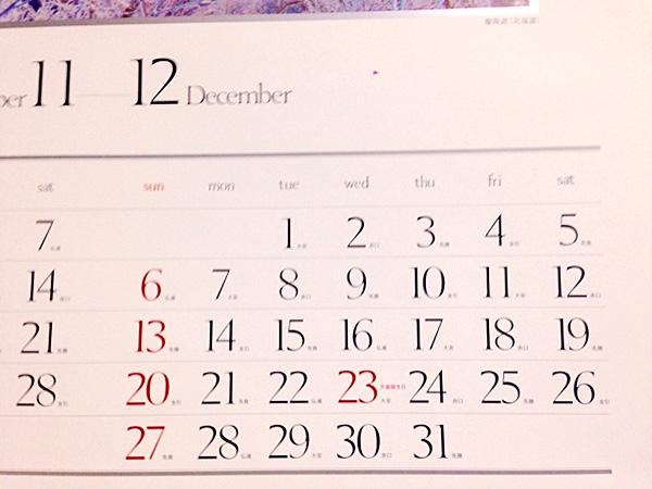 12月カレンダー写真